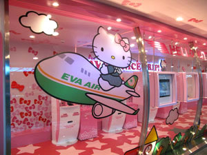 EVA celebrates 20 years with Hello Kitty