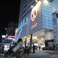 Zhongxiao East lights up at night near SOGO